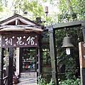 20150426苗栗三義一日遊