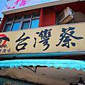 台灣蔡無刺虱目魚專賣