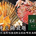 瓦崎燒烤火鍋 西門店