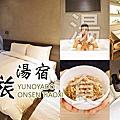 東旅湯宿溫泉飯店 - 風華漾館
