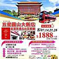 臺北市雙層觀光巴士