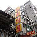 多田壽司屋(南京東路站)