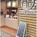 小木屋鬆餅  西湖店