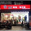 金仙 蝦捲‧魯肉飯 東湖店