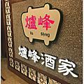 香港太平山爐峰酒家