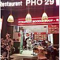 峴港 PHO 29