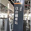 台南高鐵轉乘台鐵&台南車站
