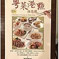 台北福華珍珠坊粵菜港點吃到飽