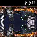 2007.9.07東京自由行_第一天:丸之內