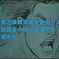 經典推薦-古惑仔之人在江湖(1996)