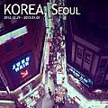 【樂遊】2012年首爾冬季賞雪跨年之旅