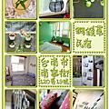 20120429 銅錢草B&B,tea house 民宿
