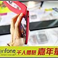 華碩Zenfone千人體驗嘉年華