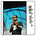 郝廣才-創意思考演講