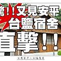 20100515台南安平。台塩宿舍