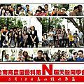 20100516台南高農園三甲第N屆同學會  烏山頭水庫篇