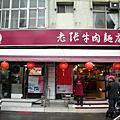 2008.2.11 老張牛肉麵店