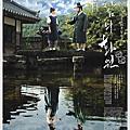韓劇:風之畫師