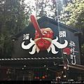 2011-05-08 [南投] 溪頭妖怪村