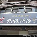 2011-06-18 [桃園] 爵世鐵板燒