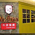 2011-07-23 [桃園] 台茂 Mr. Onion