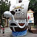 2011-11-26 [南投] 九族文化村海賊團之旅