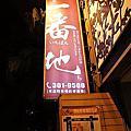 2011-06-07 [桃園] 一番地壽喜燒