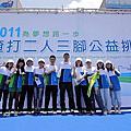 2011-05-29 [台北] 渣打銀行十人十一腳公益賽