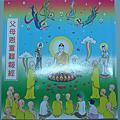 禪宗佛教會文宣與經典