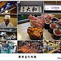 2014東京X箱根訪櫻旅II