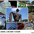 2014東京X箱根訪櫻旅III