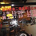 990329三味食堂