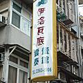 2010/10/3 伊洛瓦底雲泰餐館(台北)