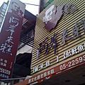 2011/01/15 嘉義阿岸米糕