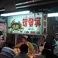 2010/11/13 基隆廟口夜市美食