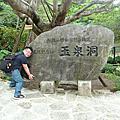 2010/5/7~11 沖繩okinawa自助旅行day2
