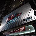 2011/03/15 赤坂拉麵~日本電視冠軍