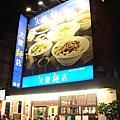 2010/10/20 大慶麵店(台中)