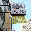 2010/09/25 麵食天地(台中)