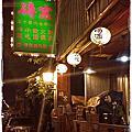 磚窯古早味料理-松河店