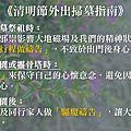 2021-03-28清明節掃墓祭祖 注意事項 禱告詞推薦 天界之舟地藏道場