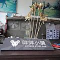 2011-0618【宜蘭.員山.大洲】可達羊場及陳定南紀念園區