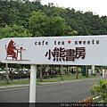 2011-0621【宜蘭.羅東】小熊書房
