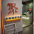 2012-0512【新北.板橋】聚 北海道火鍋