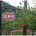 2012-0701【宜蘭.員山】望龍埤(花田村)