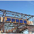 2012-1103【台北】胖胖熊氣墊樂園/台北花卉村