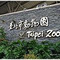 2012-1120【台北.木柵】動物園