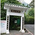 2013-0510【新北.土城】桐花公園/桐話餐廳