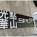 2013-0530【台北】華山藝文特區