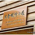 2013-0803【新北.八里】米倉魔法學校